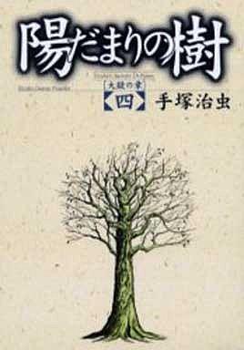 【中古】B6コミック 陽だまりの樹(ワイド版)(4) / 手塚治虫