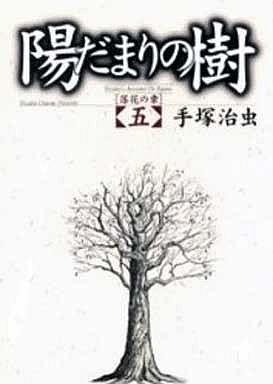 【中古】B6コミック 陽だまりの樹(ワイド版)(5) / 手塚治虫