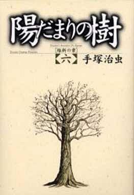 【中古】B6コミック 陽だまりの樹(ワイド版)(6) / 手塚治虫