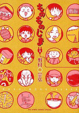 【中古】B6コミック ものものじま(1) / 野村宗弘