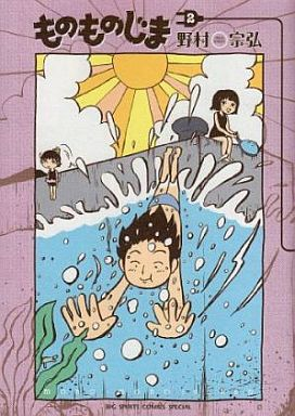 【中古】B6コミック ものものじま(2) / 野村宗弘
