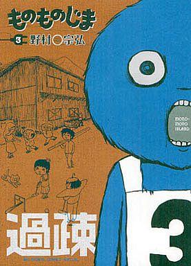 【中古】B6コミック ものものじま(3) / 野村宗弘