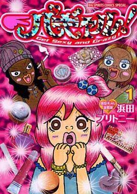 【中古】B6コミック パギャル!(1) / 浜田ブリトニー