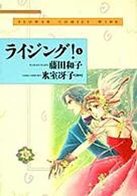 【中古】B6コミック ライジング!(ワイド版)(5) / 藤田和子