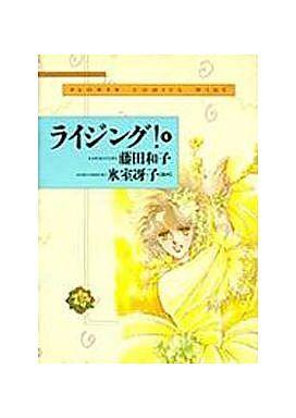 【中古】B6コミック ライジング!(ワイド版)(6) / 藤田和子