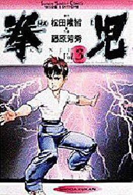 【中古】B6コミック 拳児(ワイド版)(3) / 藤原芳秀