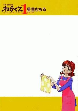 【中古】B6コミック オムライス(1) / 星里もちる