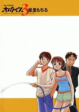 【中古】B6コミック オムライス(3) / 星里もちる