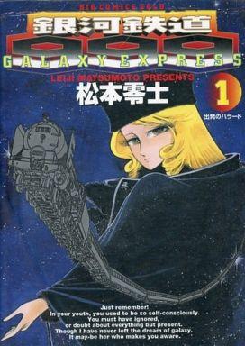 【中古】B6コミック 銀河鉄道999(1) / 松本零士