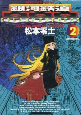 【中古】B6コミック 銀河鉄道999(2) / 松本零士
