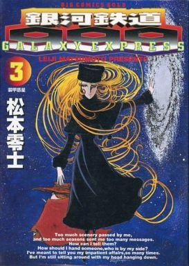 【中古】B6コミック 銀河鉄道999(3) / 松本零士
