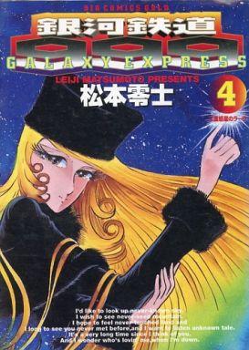 【中古】B6コミック 銀河鉄道999(4) / 松本零士