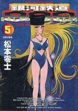【中古】B6コミック 銀河鉄道999(5) / 松本零士