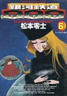 【中古】B6コミック 銀河鉄道999(6) / 松本零士