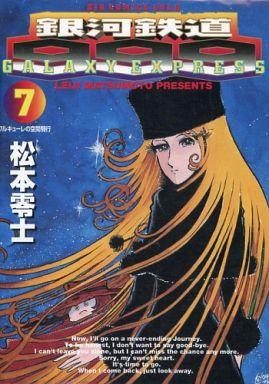 【中古】B6コミック 銀河鉄道999(7) / 松本零士