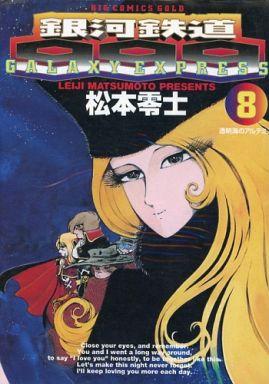 【中古】B6コミック 銀河鉄道999(8) / 松本零士
