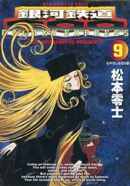 【中古】B6コミック 銀河鉄道999(9) / 松本零士