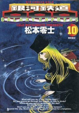 【中古】B6コミック 銀河鉄道999(10) / 松本零士