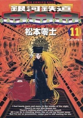 【中古】B6コミック 銀河鉄道999(11) / 松本零士