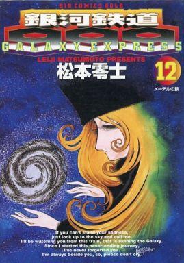 【中古】B6コミック 銀河鉄道999(12) / 松本零士