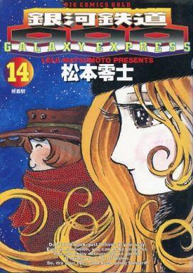 【中古】B6コミック 銀河鉄道999(14) / 松本零士