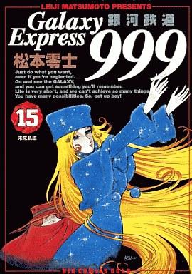 【中古】B6コミック 銀河鉄道999(15) / 松本零士