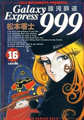 【中古】B6コミック 銀河鉄道999(16) / 松本零士