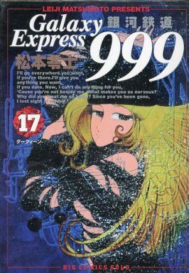 【中古】B6コミック 銀河鉄道999(17) / 松本零士