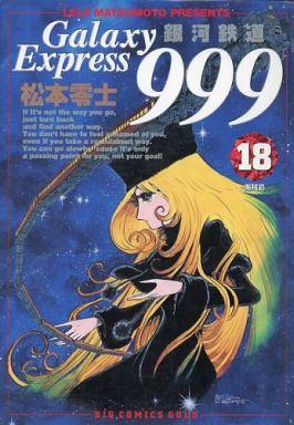 【中古】B6コミック 銀河鉄道999(18) / 松本零士