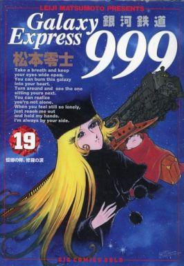 【中古】B6コミック 銀河鉄道999(19) / 松本零士