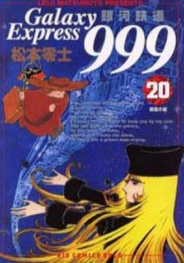 【中古】B6コミック 銀河鉄道999(20) / 松本零士