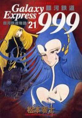【中古】B6コミック 銀河鉄道999(21) / 松本零士