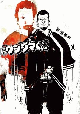 【中古】B6コミック 闇金ウシジマくん(1) / 真鍋昌平