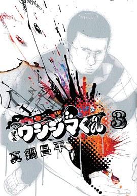 【中古】B6コミック 闇金ウシジマくん(3) / 真鍋昌平