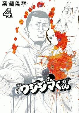 【中古】B6コミック 闇金ウシジマくん(4) / 真鍋昌平