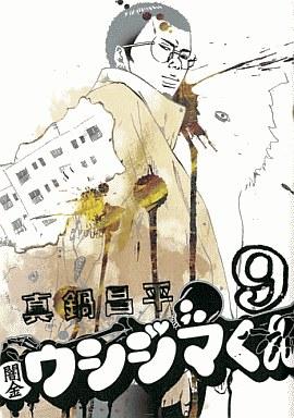 【中古】B6コミック 闇金ウシジマくん(9) / 真鍋昌平