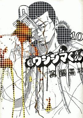 【中古】B6コミック 闇金ウシジマくん(10) / 真鍋昌平