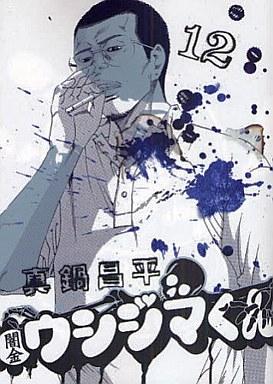 【中古】B6コミック 闇金ウシジマくん(12) / 真鍋昌平