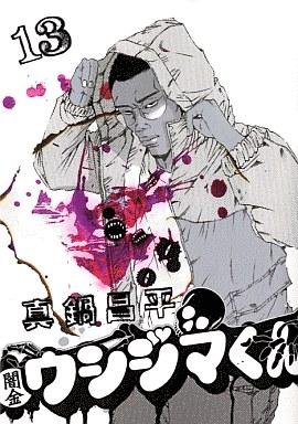 【中古】B6コミック 闇金ウシジマくん(13) / 真鍋昌平