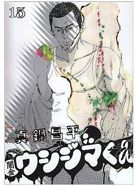 【中古】B6コミック 闇金ウシジマくん(15) / 真鍋昌平