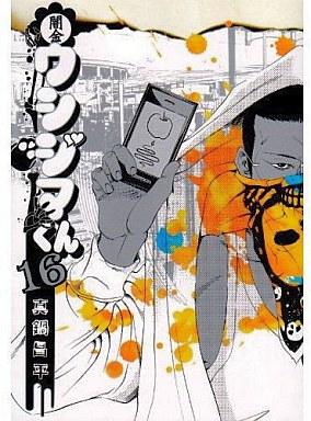 【中古】B6コミック 闇金ウシジマくん(16) / 真鍋昌平