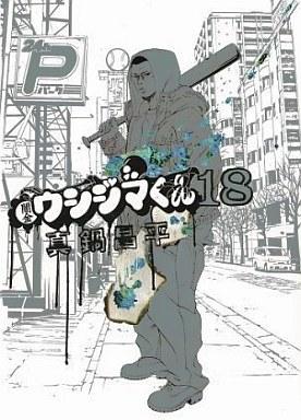 【中古】B6コミック 闇金ウシジマくん(18) / 真鍋昌平