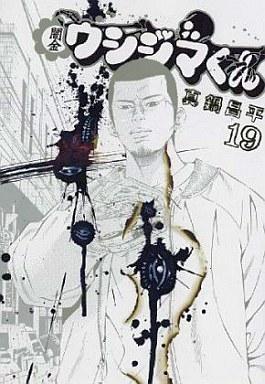 【中古】B6コミック 闇金ウシジマくん(19) / 真鍋昌平