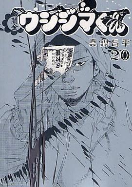【中古】B6コミック 闇金ウシジマくん(20) / 真鍋昌平