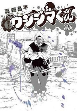 【中古】B6コミック 闇金ウシジマくん(21) / 真鍋昌平