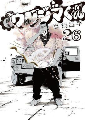 【中古】B6コミック 闇金ウシジマくん(26) / 真鍋昌平