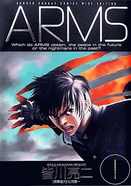 【中古】B6コミック ARMS(ワイド版)(1) / 皆川亮二