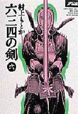 【中古】B6コミック 六三四の剣 ワイド版(6) / 村上もとか