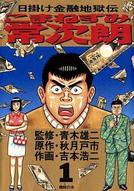【中古】B6コミック こまねずみ常次朗(1) / 吉本浩二