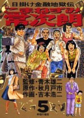 【中古】B6コミック こまねずみ常次朗(5) / 吉本浩二